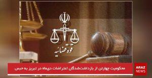 محکومیت چهارتن از بازداشتشدگان اعتراضات دیماه در تبریز به حبس
