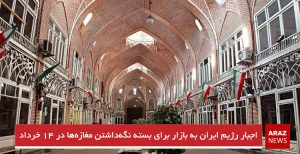 اجبار رژیم ایران به بازار برای بسته نگهداشتن مغازهها در ۱۴ خرداد