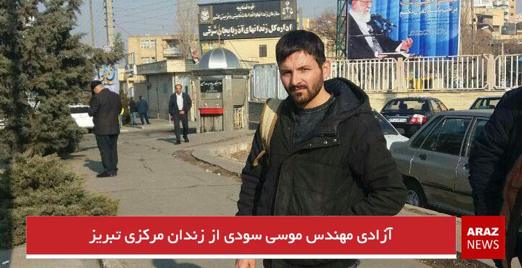 آزادی مهندس موسی سودی از زندان مرکزی تبریز