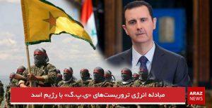 مبادله انرژی تروریستهای «ی.پ.گ» با رژیم اسد