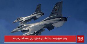 پانزده تروریست پ ک ک در شمال عراق به هلاکت رسیدند
