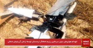 انهدام هواپیمای بدون سرنشین رژیم اشغالگر ارمنستان توسط ارتش آزربایجان شمالی