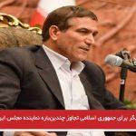 رسوایی دیگر برای جمهوری اسلامی تجاوز چندینباره نماینده مجلس ایران به دختران جوان