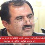 پنهانکاری عملیات تروریستی حزب دموکرات در غرب آزربایجان توسط فرماندار دولت روحانی در سولدوز