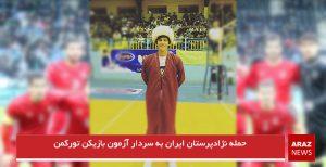 حمله نژادپرستان ایران به سردار آزمون بازیکن تورکمن