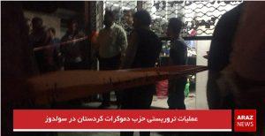 عملیات تروریستی حزب دموکرات کردستان در سولدوز