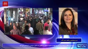 بولتن خبری تحلیلی زاویه – واکنش رژیم ایران به اخبار تجاوز