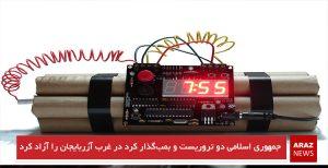 جمهوری اسلامی دو تروریست و بمبگذار کرد در غرب آزربایجان را آزاد کرد