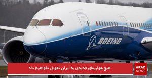 هیچ هواپیمای جدیدی به ایران تحویل نخواهیم داد