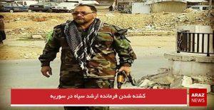 کشته شدن فرمانده ارشد سپاه در سوریه