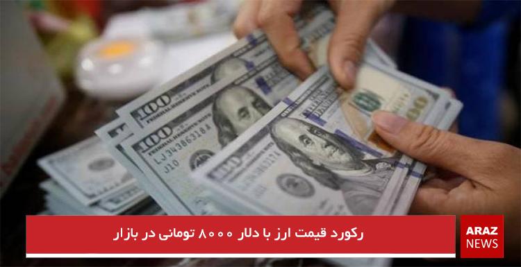 رکورد قیمت ارز با دلار ۸۰۰۰ تومانی در بازار