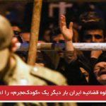 قوه قضائیه ایران بار دیگر یک «کودکمجرم» را اعدام کرد