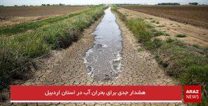 هشدار جدی برای بحران آب در استان اردبیل