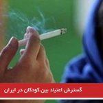 گسترش اعتیاد بین کودکان در ایران