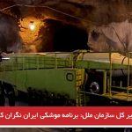 دبیر کل سازمان ملل: برنامه موشکی ایران نگران کننده است