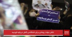 تلاش دولت روحانی برای خشکاندن کامل دریاچه اورمیه