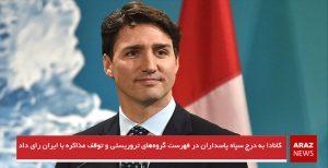 کانادا به درج سپاه پاسداران در فهرست گروههای تروریستی و توقف مذاکره با ایران رای...