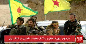 فراخوان تروریستهای ی پ گ از سوریه به قندیل در شمال عراق