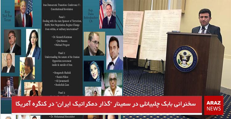 """سخنرانی بابک چلبیانلی در سمینار """"گذار دمکراتیک ایران"""" در کنگره آمریکا"""