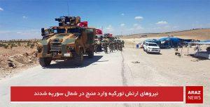 نیروهای ارتش تورکیه وارد منبج در شمال سوریه شدند