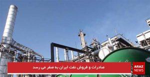صادرات و فروش نفت ایران به صفر می رسد