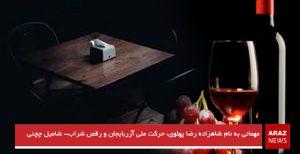 مهمانی به نام شاهزاده رضا پهلوی، حرکت ملی آزربایجان و رقص شراب- شامیل چچنی