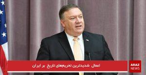 اعمال شدیدترین تحریمهای تاریخ بر ایران