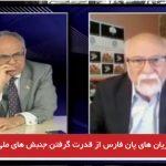 خشم جریانهای پان فارس از قدرت گرفتن جنبشهای ملی ملل غیر فارس+ ویدئو