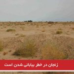 زنجان در خطر بیابانی شدن است