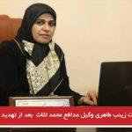 بازداشت زینب طاهری وکیل مدافع محمد ثلاث بعد از تهدید به افشای حقایق