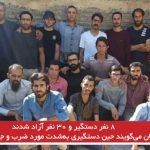 ٨ نفر دستگیر و ۳۰ نفر آزاد شدند/ آزادشدگان میگویند حین دستگیری بهشدت مورد ضرب...