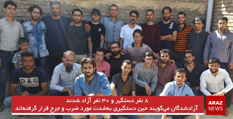 ٨ نفر دستگیر و ۳۰ نفر آزاد شدند/ آزادشدگان میگویند حین دستگیری بهشدت مورد ضرب و جرح قرار گرفتهاند