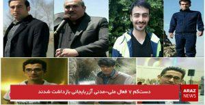 بیش از ده فعال ملی-مدنی آزربایجانی بازداشت شدند