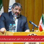 سردار جلالی: بحران کمآبی ایران به دلیل ابردزدی و برفدزدی اسرائیل است