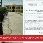 سید جمال موسوی نژاد به یک سال حبس تعزیری محکوم شد