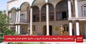 برنامهریزی تیم آذریها برای تحریف تاریخ در سالروز امضای فرمان مشروطیت