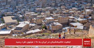 جمعیت حاشیهنشینان در ایران به «۱۹ میلیون نفر» رسید