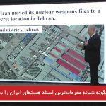 اسرائیل چگونه شبانه محرمانهترین اسناد هستهای ایران را به خارج منتقل کرد؟