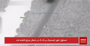 مسئول امور لجستیک پ.ک.ک در شمال عراق کشته شد