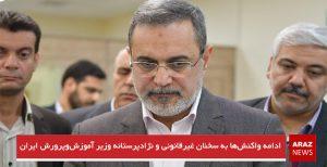 ادامه واکنشها به سخنان غیرقانونی و نژادپرستانه وزیر آموزشوپرورش ایران