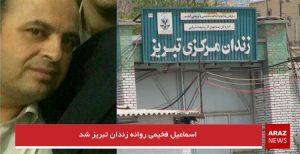 اسماعیل فخیمی روانه زندان تبریز شد