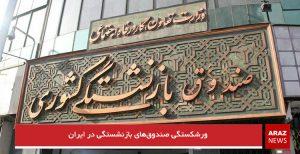 ورشکستگی صندوقهای بازنشستگی در ایران