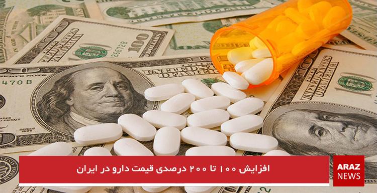 افزایش ۱۰۰ تا ۲۰۰ درصدی قیمت دارو در ایران