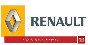 رنو هم صنعت ایران را ترک میکند