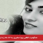 محکومیت قطعی رویا صغیری به ۲۳ ماه زندان