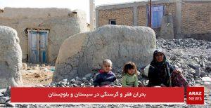 بحران فقر و گرسنگی در سیستان و بلوچستان