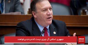 جمهوری اسلامی آن چیزی نیست که مردم میخواهند