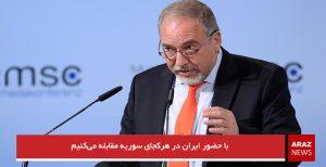با حضور ایران در هرکجای سوریه مقابله میکنیم