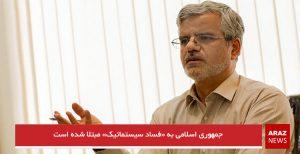 جمهوری اسلامی به «فساد سیستماتیک» مبتلا شده است