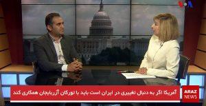 آمریکا اگر به دنبال تغییری در ایران است باید با تورکان آزربایجان همکاری کند